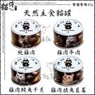 atpool貓侍[天然主食貓罐,4種口味,80g](單罐) 產地:台灣