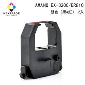 【NEXTPAGE】 AMANO EX-3200 電子式打卡鐘相容色帶 (雙色-黑&紅) 1組2入
