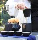 功夫旅行茶具套裝便攜包快客杯隨身茶杯小套禮品茶壺批 『洛小仙女鞋』