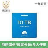 Amaryllo 愛瑪麗歐 10TB 雲端儲存空間 (一年訂閱 電子票券)