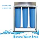 【除泥沙\除氯\軟水】台製20英吋大胖過濾三道淨水器[白鐵腳架型]全屋式水塔淨水設備系統