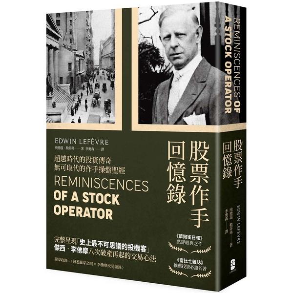 股票作手回憶錄(經典珍藏版,獨家收錄〈李佛摩交易語錄〉,養成洞悉人性與市場的贏家之眼)