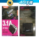 HANG C11 三USB充電器 3.1...