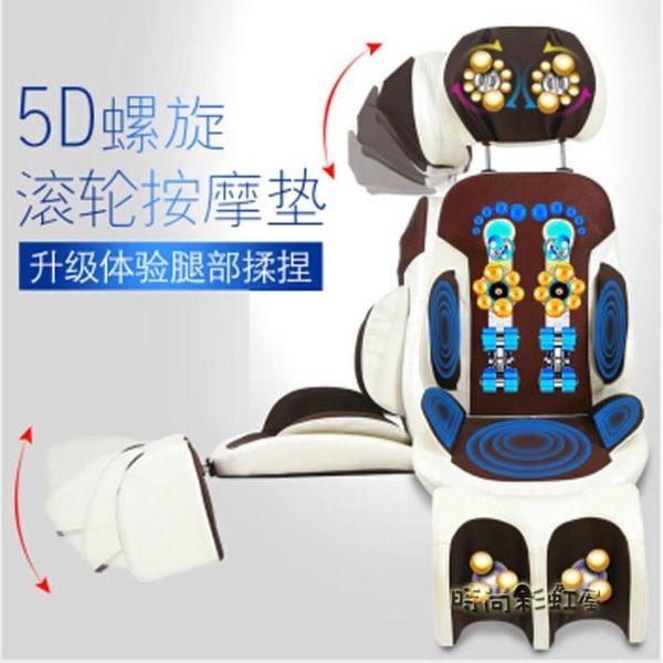 3D按摩椅全身家用全自動太空艙多功能揉捏按摩椅靠墊沙發椅MBS「時尚彩虹屋」