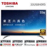 TOSHIBA 東芝 55吋 六真色 LED 液晶顯示器 55U6840VS  **免運費+基本安裝+舊機回收**
