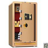 保險箱 保險櫃60cm80cm家用大容量電子指紋密碼鑰匙全鋼辦公室保險箱T 2色