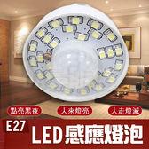 E27 LED 人體感應燈泡 白光 感應燈泡 全電壓 感應燈 省電燈泡 紅外線人體感應(17-1520)