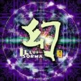 【停看聽音響唱片】【CD】【平和之月】幻/Sorma