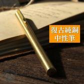 Traveler's Notebook 複古 磨砂 黃銅筆【辦公88折任選3件】原子筆 簽字筆 藍色墨水 附收納袋(V50-1717)