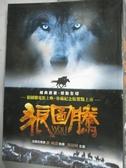 【書寶二手書T7/一般小說_HIZ】狼圖騰_電影紀念版_姜戎