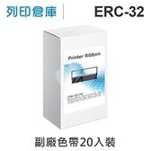 相容色帶 For EPSON ERC-32/ERC32 副廠紫色收銀機色帶超值組(20入) /適用 精業 1090/錢隆 530