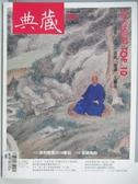 【書寶二手書T1/雜誌期刊_DD5】典藏古美術_258期_2013拍市TOP10