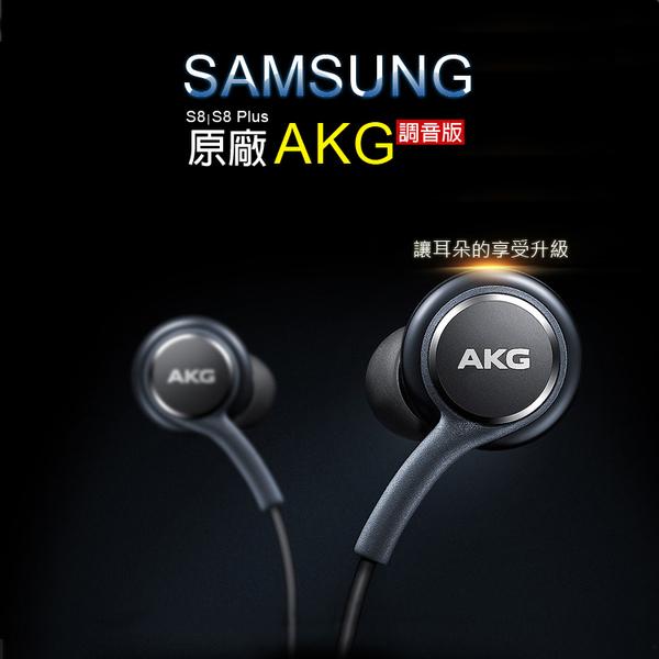 SAMSUNG 三星適用 Galaxy S8/S8 Plus(G9500) AKG 線控耳機 編織 3.5mm