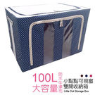 收納箱    100L小波點雙開 收納整理箱  【BOA901】-收納女王