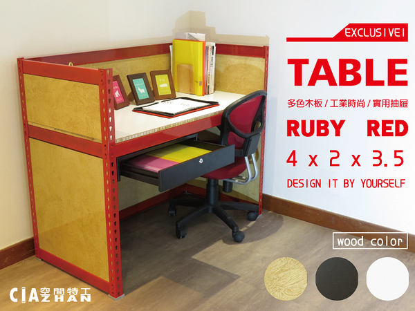 辦公傢俱♞空間特工♞(長4尺x深2x高3.5,含抽屜 有色封板) 寶石紅 會議桌 免螺絲角鋼 A款 AR410Y