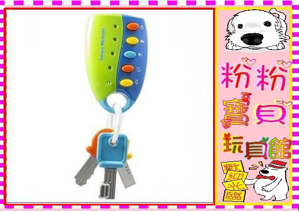 *粉粉寶貝玩具*寶貝最愛的爸爸的汽車遙控器-仿真音樂鑰匙玩具