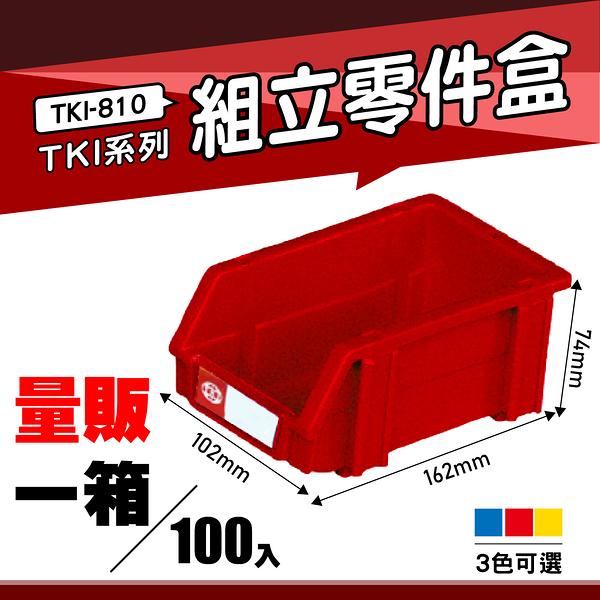 【量販一箱】天鋼 TKI-810 組立零件盒(100入) (紅) 耐衝擊分類盒 零件盒 分類盒 五金收納盒