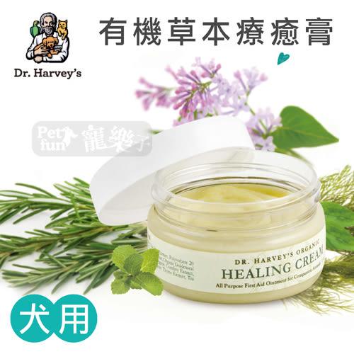 [寵樂子]《Dr. Harvey's 哈維博士》犬用有機草本療癒膏1.5oz/瓶