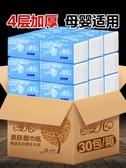 漫花30包抽紙批發整箱4層家庭裝嬰兒面巾紙衛生紙巾家用餐巾紙500