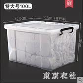 加厚特大號透明衣服收納箱塑料整理箱抗壓特厚收納盒有蓋儲物箱子 QQ30110『東京衣社』