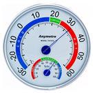 指針式溫度計-鋁合金框