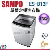 【信源電器】13公斤【聲寶SAMPO 單槽定頻洗衣機】ES-B13F / ESB13F