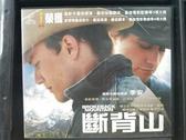 挖寶二手片-V03-040-正版VCD-電影【斷背山】-希斯萊傑 傑克葛倫霍(直購價)