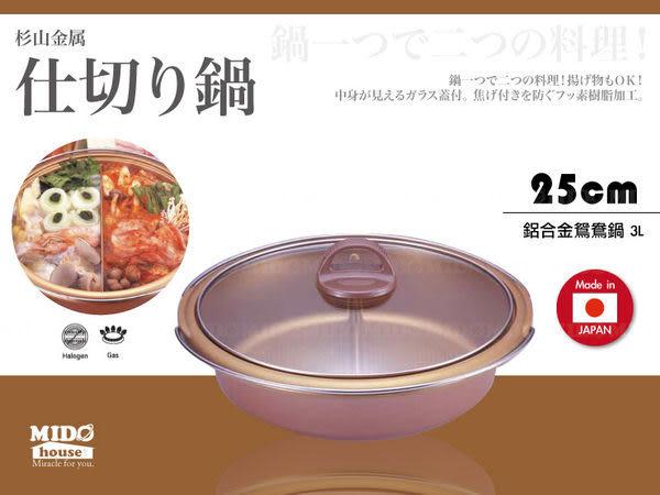 日本杉山金屬 鋁合金附蓋鴛鴦鍋/S型雙格鍋/天婦羅油炸鍋 KS-2669 (25cm)《Midohouse》