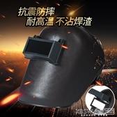 頭戴式氬弧焊工電焊面罩燒焊帽全臉部防護防輻射翻蓋CY『新佰數位屋』