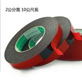 20mm耐高溫強力雙面膠帶10M 現貨