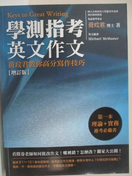 【書寶二手書T1/進修考試_J3W】學測指考英文作文:黃玟君教你高分寫作技巧〔增訂版〕_黃玟