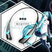 夢初音周邊miku 無線動漫概念運動跑步藍牙耳機頭戴掛頸式二次元【潮男街】