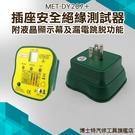 博士特汽修 插座漏電 相位檢測儀 電源極性檢測器 驗電器 試電  漏電跳脫功能 插座漏電