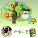 【KA0047】寶寶 第一本書 大樹 布...