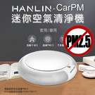 【 全館折扣 】SGS認證 對抗pm2.5 HANLIN-CarPM 迷你空氣清淨機 家用/車用 空氣淨化器 抗敏 花粉