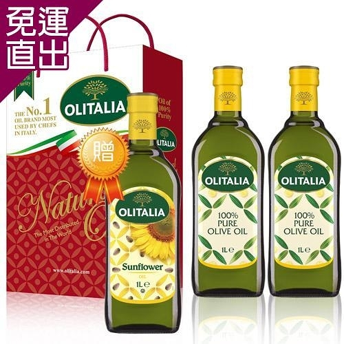 Olitalia 奧利塔純橄欖油禮盒 1組送葵花油單罐x1瓶【免運直出】