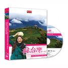 Discovery-瘋台灣第10季:西班牙大廚吃花蓮DVD