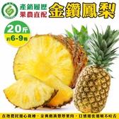 【果農直配】產銷履歷-金鑽鳳梨20公斤±10%(6-8顆)