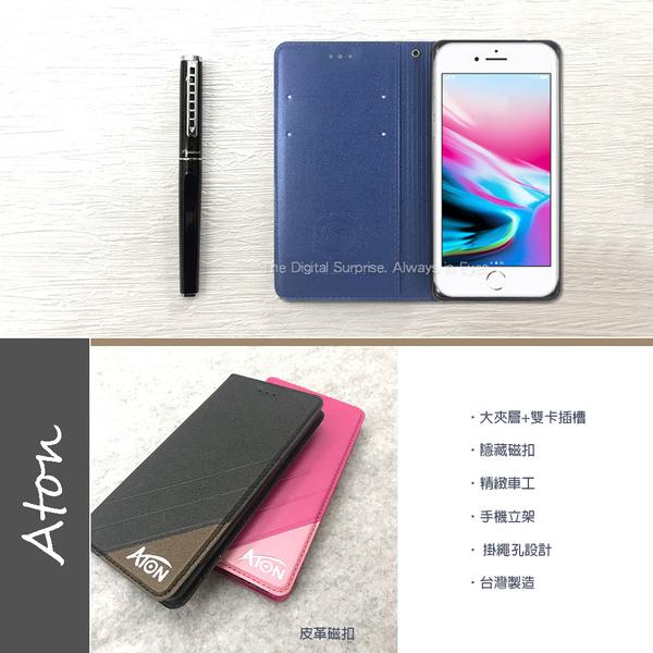【ATON隱扣皮套】LG G4 G5 G6 K4 K8 2017 Q6 V30 Stylus2 手機套保護側翻 套殼