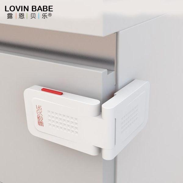 安全鎖 露恩貝樂鑽石面兒童安全對開鎖扣櫃門櫃子抽屜防夾手寶寶直角鎖扣