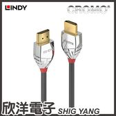 LINDY林帝 鉻系列 LINE HDMI2.0 TYPE-A公對公傳輸線(37873) 3M/3米/3公尺