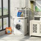 滾筒洗衣機架子衛生間置物架馬桶架子浴室收納架洗衣機置物架落地【快速出貨限時八折】