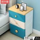 床頭櫃 床頭櫃置物架簡約現代北歐風迷你小型臥室輕奢床邊櫃塑料儲物櫃子【美鞋公社】