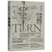 轉動世界的小發明:螺絲釘與螺絲起子演化的故事(增訂中文版獨家收錄機械發明天才小史)