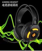 電競耳機 頭戴式游戲耳麥帶話筒電競耳機帶麥有線臺式重低音