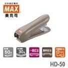 日本 美克司 MAX 新型 HD-50 釘書機 訂書機 /台 (顏色隨機出貨)
