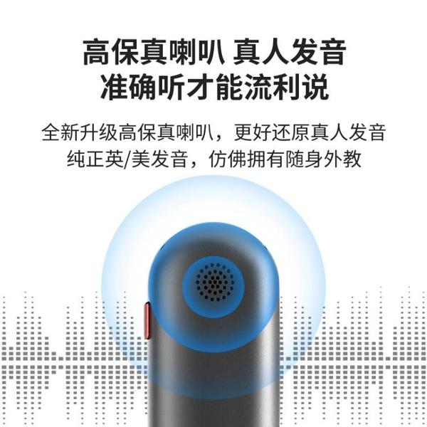 翻譯器 網易有道詞典筆2.0加強版16G翻譯筆智能翻譯機英語學習翻譯考研神器電子詞典掃描筆 夢藝