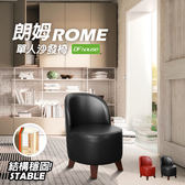 《DFhouse》朗姆實木單人沙發椅(2色) 穿鞋椅 兒童椅 休閒椅 臥室 客廳 書房 閱讀空間