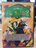 挖寶二手片-B27-正版DVD-動畫【花木蘭2 無海報】-迪士尼(直購價)