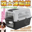 【🐱🐶培菓桃園48H出貨🐰🐹】義大利ferplast富寶》大型犬雅士運輸籠(含輪組)-60型(限宅配)